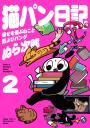 猫パン日記 幸せを運ぶねこと厄よびパンダ2【電子特別版】