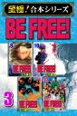 【至極!合本シリーズ】BE FREE!(3)