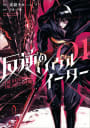 反逆のソウルイーター~The revenge of the Soul Eater~1