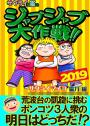 2019年 ジャブジャブ大作戦!!