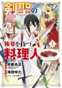 剣聖の称号を持つ料理人(1)