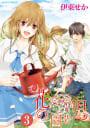 花の園芸児~engage of flower~(3)