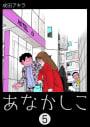 あなかしこ(5)