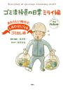 ゴミ清掃員の日常 ミライ編 あたらしい時代で、しあわせになるゴミ出し術(1)