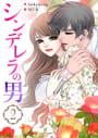シンデレラの男(2)