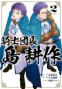 騎士団長 島耕作(2)【イラスト特典付】