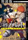 【新装版】神撃のバハムート TWIN HEADS(3)
