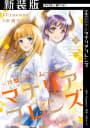 【新装版】神撃のバハムート マナリアフレンズ(2)