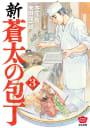 新・蒼太の包丁(3)
