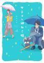サチコと神ねこ様【フルカラー】【電子限定特典付】(4)