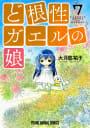 ど根性ガエルの娘(7)【コミックス限定マンガ付き】