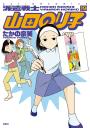 派遣戦士山田のり子(19)