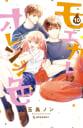 モエカレはオレンジ色(10)