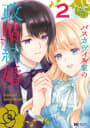 バスカヴィル家の政略結婚(コミック)(2)