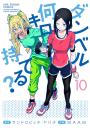 ダンベル何キロ持てる?(10)