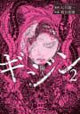 ギジン(2)