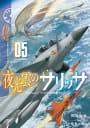 夜光雲のサリッサ(5)【電子限定特典ペーパー付き】