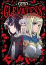 クレバテス-魔獣の王と赤子と屍の勇者-