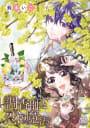 調香師と恋の魔法【電子単行本】(3)