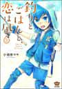 釣りとごはんと、恋は凪 (3) 【描き下ろし漫画付】