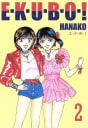 E・K・U・B・O・!(2)