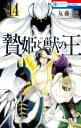 贄姫と獣の王(14)