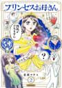 プリンセスお母さん2【電子特典付き】
