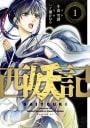 西妖記(1)