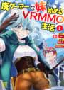 廃ゲーマーな妹と始めるVRMMO生活(2) 【電子限定おまけ付き】