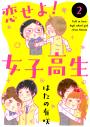 恋せよ!女子高生(2)