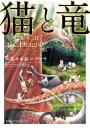 猫と竜(1)