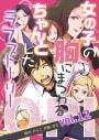 OPI 女の子の胸にまつわる、ちゃんとしたラブストーリー vol.12