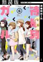 【新装版】待機列ガール(6)