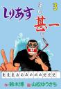 しりあす甚一(3)