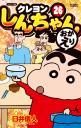 ジュニア版 クレヨンしんちゃん(26)