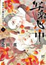 写楽心中 少女の春画は江戸に咲く(3)