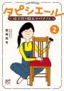 タピシエール 椅子張り職人ツバメさん(2)