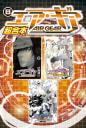 エア・ギア 超合本版(8)