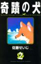 奇蹟の犬(2)
