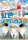 虹色ケアハウス【限定エピソード付き】 10巻