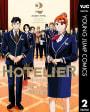 HOTELIER―ホテリエ―(2)