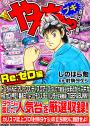 やんちゃブギ第29集 Re:ゼロ編