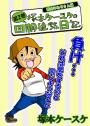 塚本ケースケの回胴徒然日記(2)