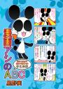 漫画アシのABC 2017年冬から2019年冬までのまとめ本