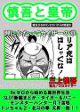 慎吾と皇帝 理にかなってカイザーの章