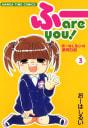 ふーare you!3