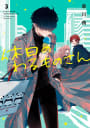 【デジタル版限定特典付き】休日のわるものさん(3)
