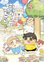 【デジタル版限定特典付き】ショタくんとおじさん(2)