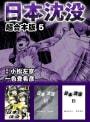 日本沈没 超合本版(5)