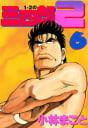 1・2の三四郎2(6)